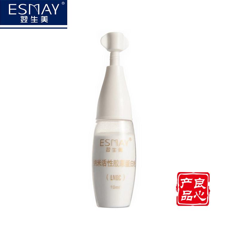 翌生美纳米长效活性胶原蛋白粉10g 瞬间补水 美白保湿 恢复弹性
