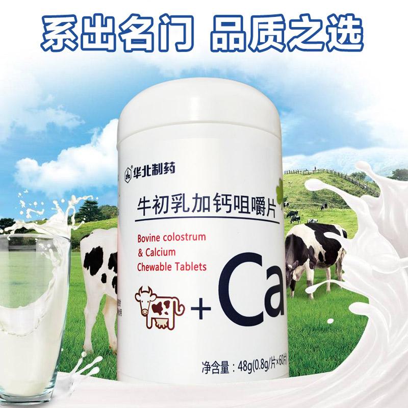 华北制药 牛初乳加钙咀嚼片