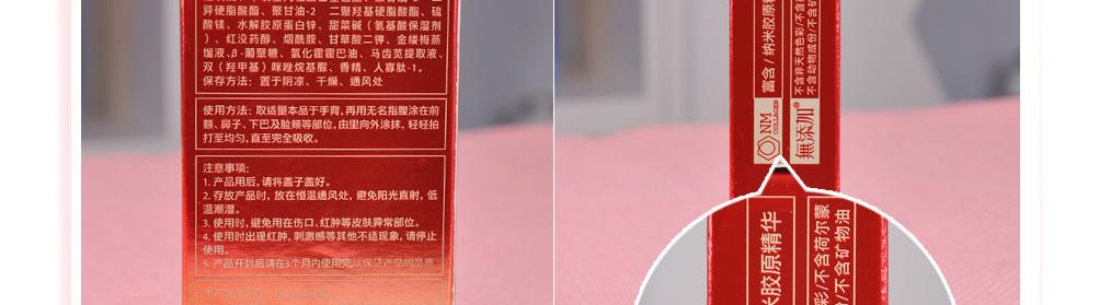 2013胶原蛋白化妆品|翌生美胶原蛋白臻蔲焕颜BB霜真人测评02