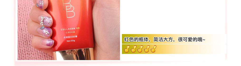 2013胶原蛋白化妆品|翌生美胶原蛋白臻蔲焕颜BB霜真人测评04