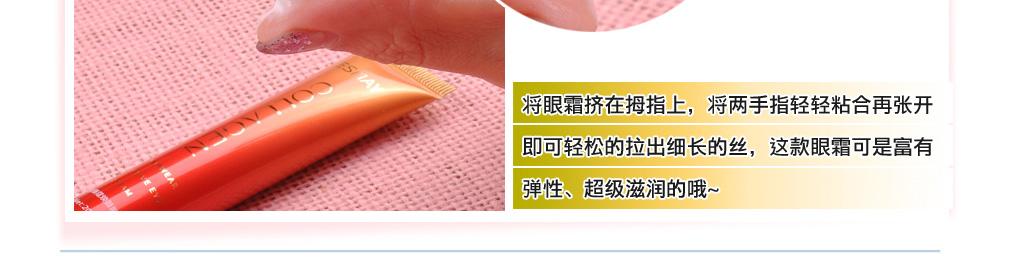 2013胶原蛋白化妆品|翌生美胶原臻蔲焕颜眼霜真人测评04