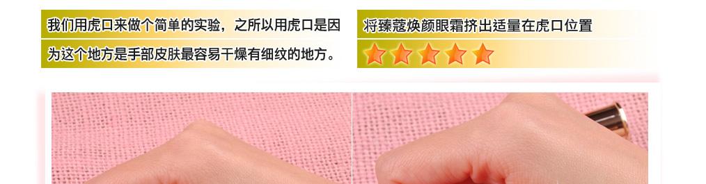 2013胶原蛋白化妆品|翌生美胶原臻蔲焕颜眼霜真人测评05
