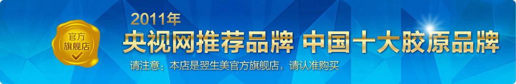 翌生美与央视网cctv十大品牌