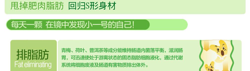 翌生美膳食纤体排毒瘦身梅09