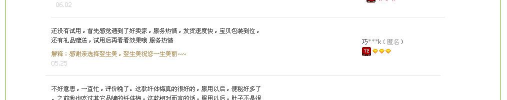 翌生美膳食纤体排毒瘦身梅好评09