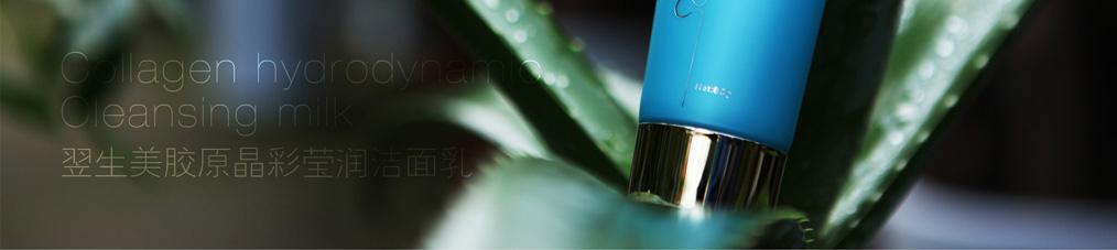 2013胶原蛋白化妆品|翌生美胶原晶彩莹润洁面乳|补水抗皱|胶原蛋白护肤品02