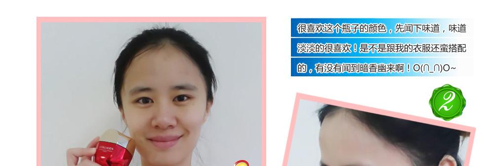2013胶原蛋白化妆品|翌生美胶原臻蔲焕颜再生霜买家秀03