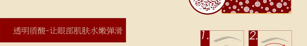 2013胶原蛋白化妆品|翌生美胶原臻蔲焕颜眼霜|补水抗皱|胶原蛋白护肤品26