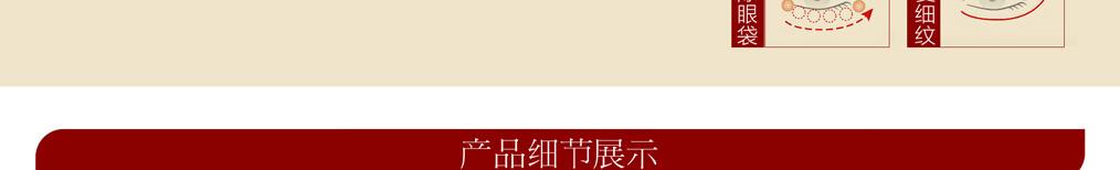 2013胶原蛋白化妆品|翌生美胶原臻蔲焕颜眼霜|补水抗皱|胶原蛋白护肤品28