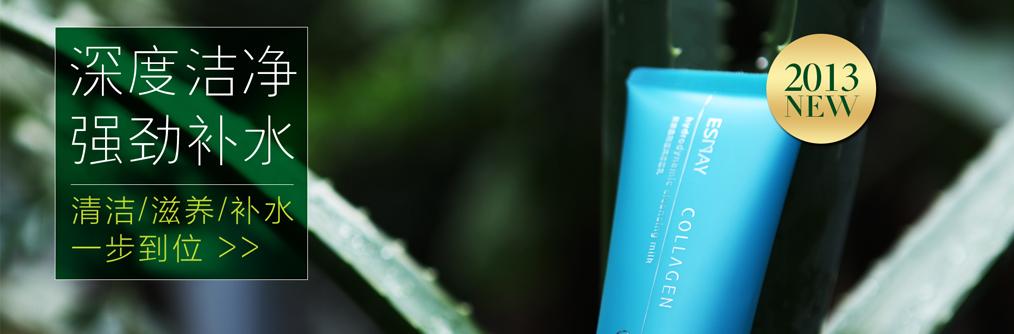 2013胶原蛋白化妆品|翌生美胶原晶彩莹润洁面乳|补水抗皱|胶原蛋白护肤品01